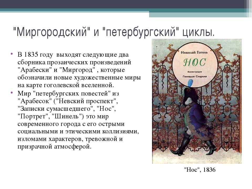 """""""Миргородский"""" и """"петербургский"""" циклы. В 1835 году выходят следующие два сбо..."""