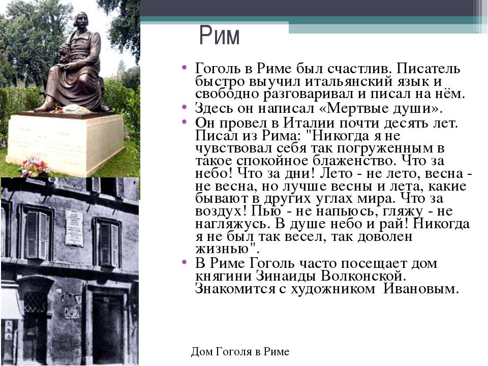Рим Гоголь в Риме был счастлив. Писатель быстро выучил итальянский язык и сво...