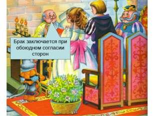 Брак заключается при обоюдном согласии сторон