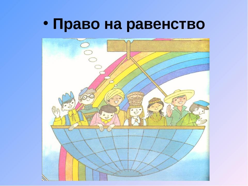 Право на равенство