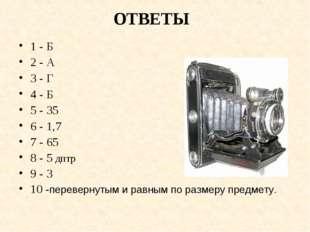 ОТВЕТЫ 1 - Б 2 - А 3 - Г 4 - Б 5 - 35 6 - 1,7 7 - 65 8 - 5 дптр 9 - 3 10 -пер