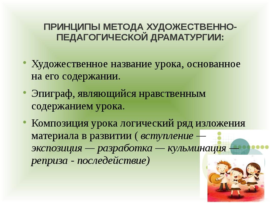 ПРИНЦИПЫ МЕТОДА ХУДОЖЕСТВЕННО-ПЕДАГОГИЧЕСКОЙ ДРАМАТУРГИИ: Художественное назв...