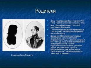 Родители Отец - граф Николай Ильич Толстой (1794-1837), участник Отечественно