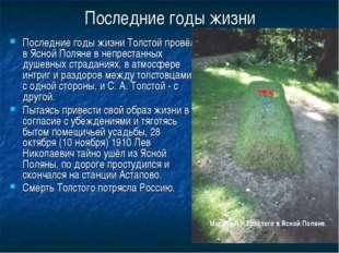 Последние годы жизни Последние годы жизни Толстой провёл в Ясной Поляне в неп