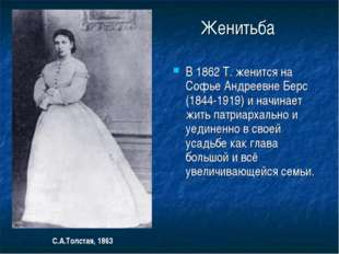 Женитьба В 1862 Т. женится на Софье Андреевне Берс (1844-1919) и начинает жит