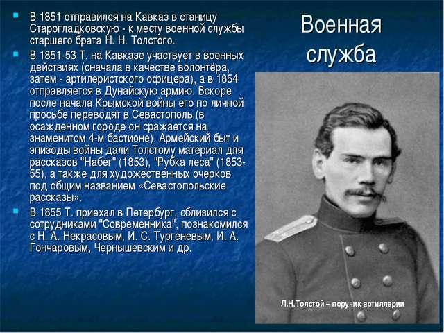 Военная служба В 1851 отправился на Кавказ в станицу Старогладковскую - к мес...