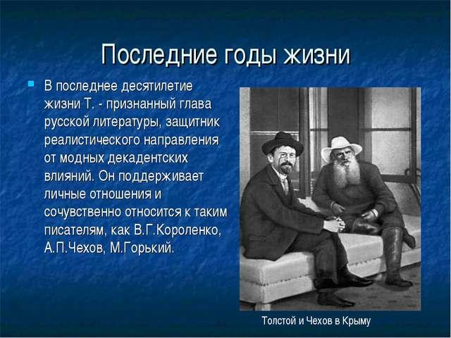 Последние годы жизни В последнее десятилетие жизни Т. - признанный глава русс...