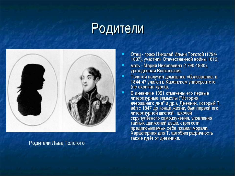 Родители Отец - граф Николай Ильич Толстой (1794-1837), участник Отечественно...