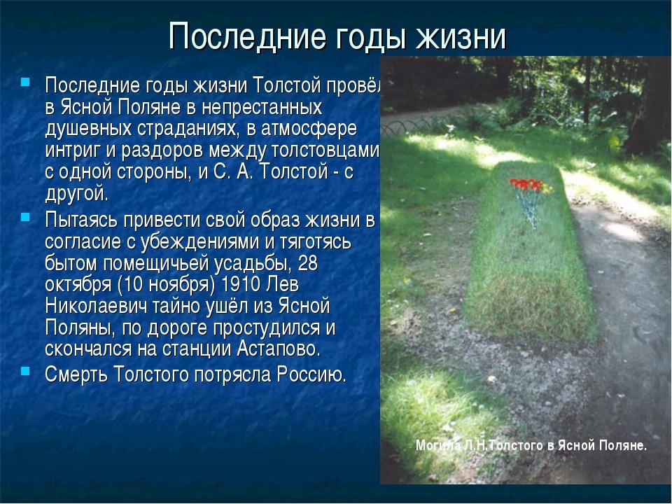 Последние годы жизни Последние годы жизни Толстой провёл в Ясной Поляне в неп...