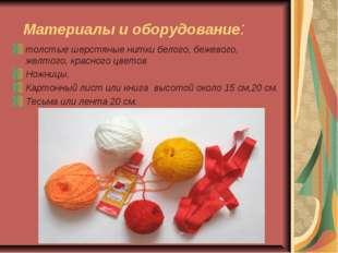 Материалы и оборудование: толстые шерстяные нитки белого, бежевого, желтого,