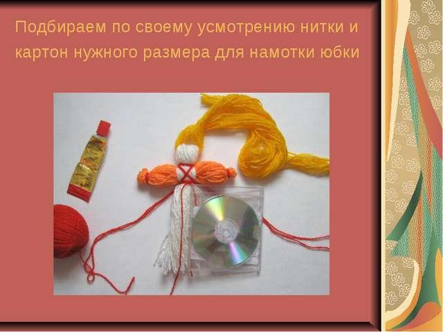 Подбираем по своему усмотрению нитки и картон нужного размера для намотки юбки