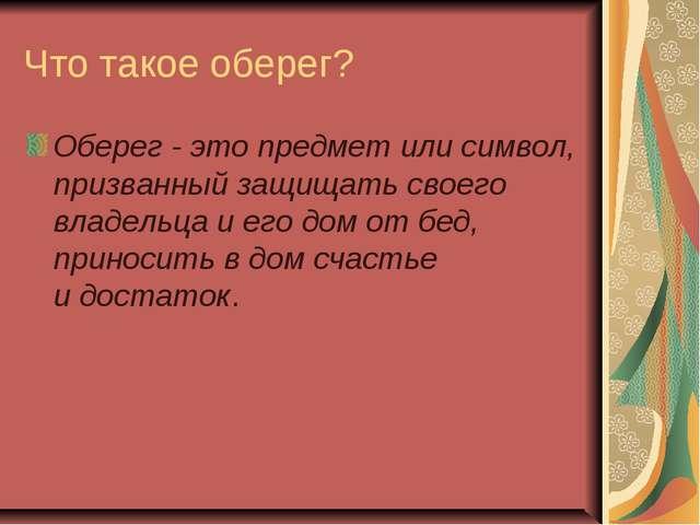 Что такое оберег? Оберег- это предмет или символ, призванныйзащищать своего...