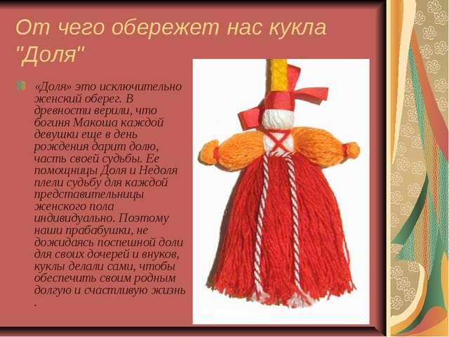 Кукла из ниток оберег своими руками мастер