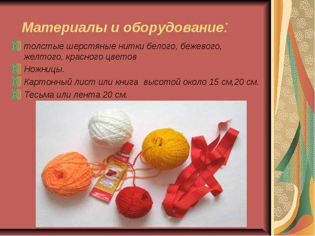 Материалы и оборудование: толстые шерстяные нитки белого, бежевого, желтого,...