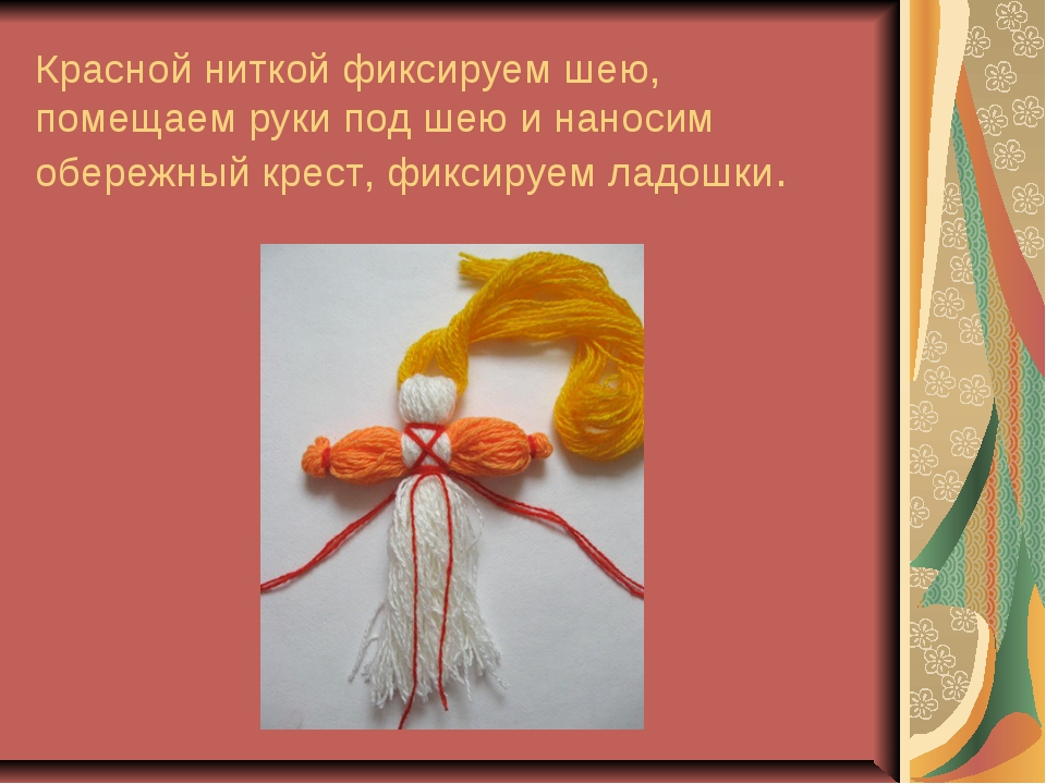 Красной ниткой фиксируем шею, помещаем руки под шею и наносим обережный крес...