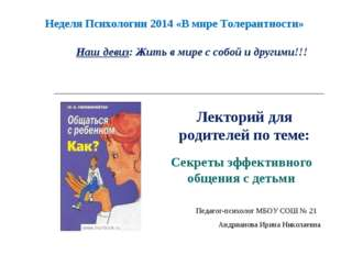 Секреты эффективного общения с детьми Педагог-психолог МБОУ СОШ № 21 Андриано