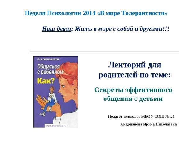 Секреты эффективного общения с детьми Педагог-психолог МБОУ СОШ № 21 Андриано...