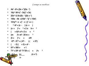 Смотри не ошибись: 4а² - b²= (2а + *)(2а - *) 16у²- 9х²=(* - 3х)(* + 3х) 25х²