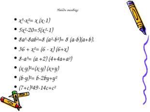 Найди ошибку: х³-х²= х (х-1) 5х²-20=5(х²-1) 8а³-8аb²=8 (а²-b²)= 8 (а-b)(а+b).