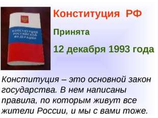 Конституция РФ Принята 12 декабря 1993 года Конституция – это основной закон