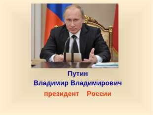 Путин Владимир Владимирович президент России