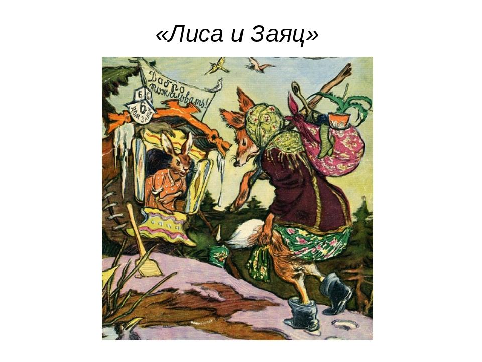 «Лиса и Заяц»