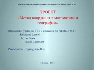 Учебный комплекс авторской физико-математической школы-лицея № 61. ПРОЕКТ «Ме