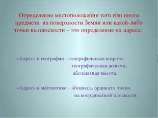 Определение местоположения того или иного предмета на поверхности Земли или к