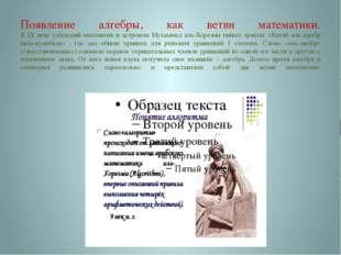 Появление алгебры, как ветви математики. В IX веке узбекский математик и астр