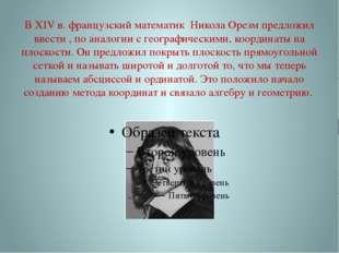 В XIV в. французский математик Никола Орезм предложил ввести , по аналогии с