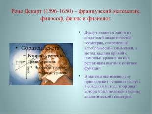Рене Декарт (1596-1650) – французский математик, философ, физик и физиолог. Д