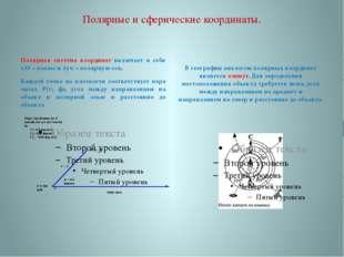 Полярные и сферические координаты. Полярная система координат включает в себя