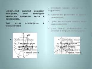 Сферической системой координат пользуются, если необходимо определить положе
