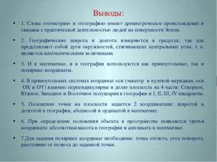Выводы: 1. Слова «геометрия» и «география» имеют древнегреческое происхождени
