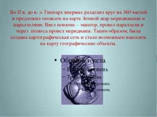 Во II в. до н. э. Гиппарх впервые разделил круг на 360 частей и предложил опо