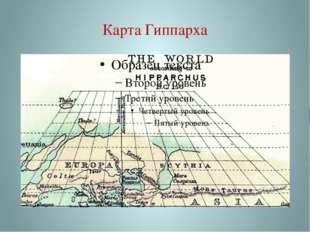 Карта Гиппарха