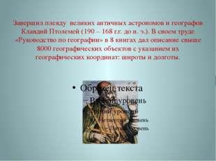 Завершил плеяду великих античных астрономов и географов Клавдий Птолемей (190