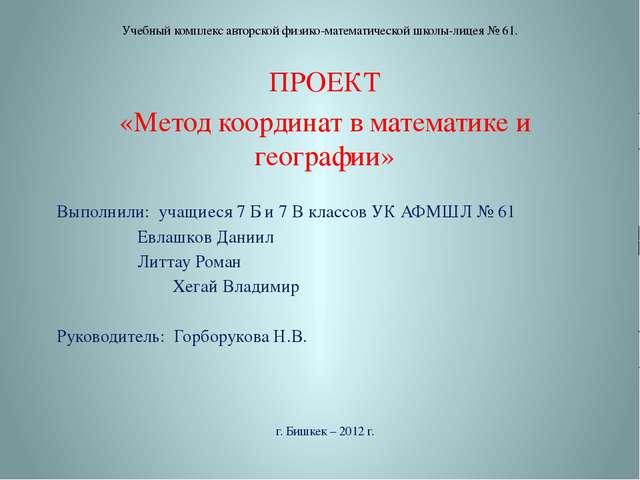 Учебный комплекс авторской физико-математической школы-лицея № 61. ПРОЕКТ «Ме...
