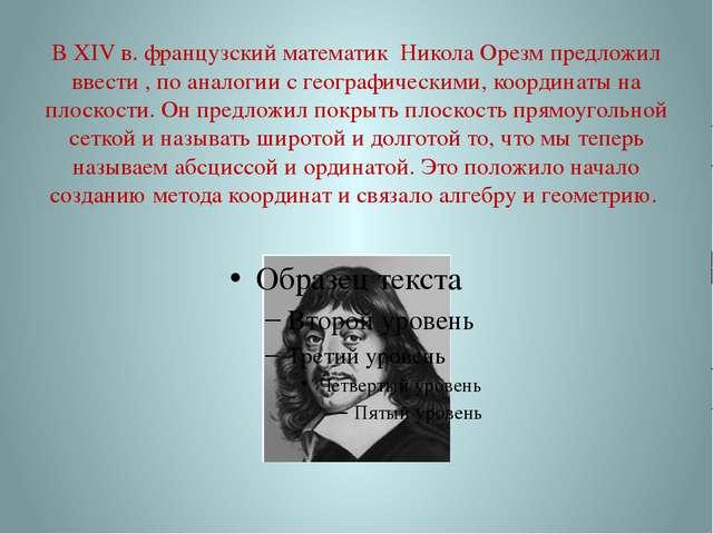 В XIV в. французский математик Никола Орезм предложил ввести , по аналогии с...