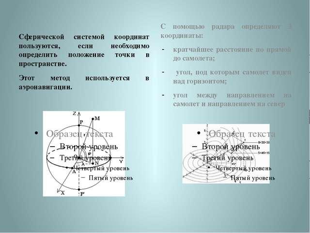 Сферической системой координат пользуются, если необходимо определить положе...