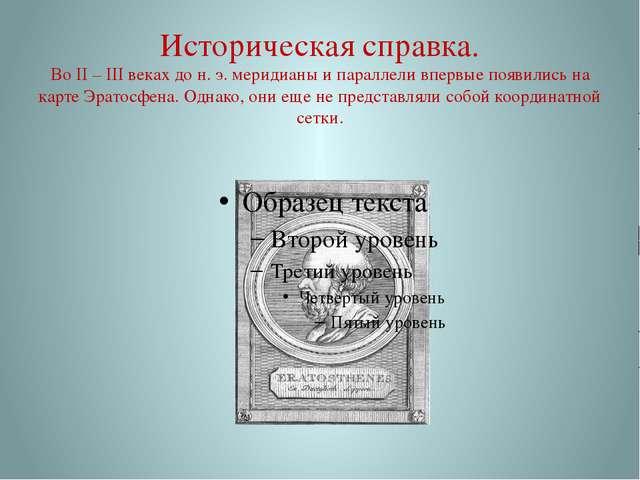 Историческая справка. Во II – III веках до н. э. меридианы и параллели впервы...