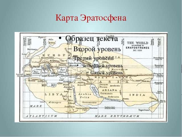 Карта Эратосфена
