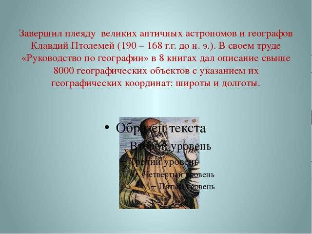 Завершил плеяду великих античных астрономов и географов Клавдий Птолемей (190...