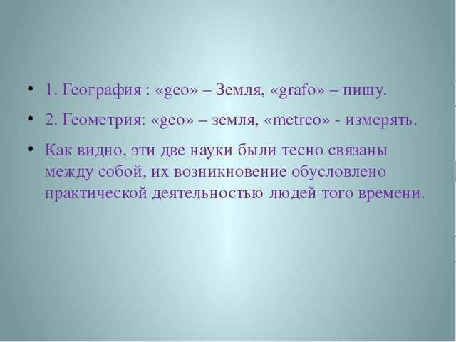 1. География : «geo» – Земля, «grafo» – пишу. 2. Геометрия: «geo» – земля, «...