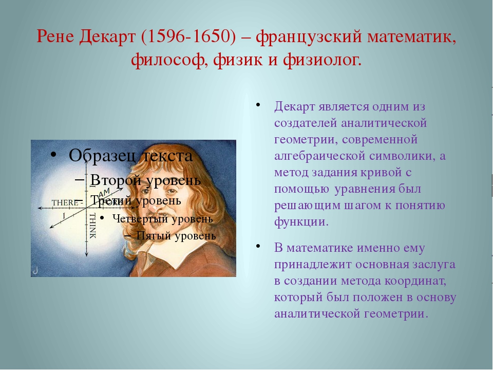 Рене Декарт (1596-1650) – французский математик, философ, физик и физиолог. Д...