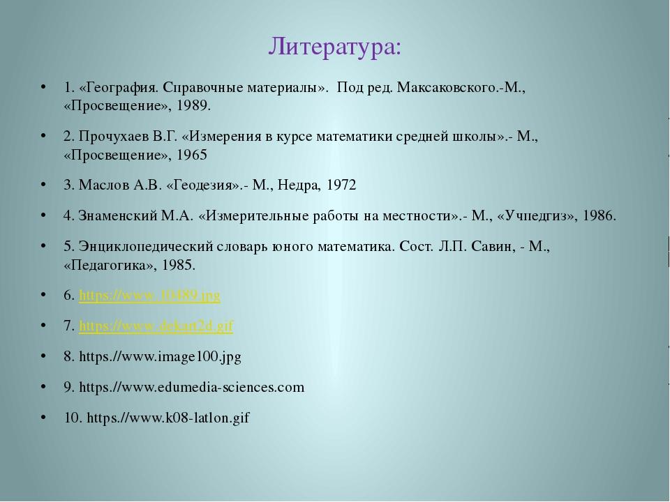 Литература: 1. «География. Справочные материалы». Под ред. Максаковского.-М.,...