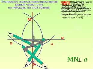 Шаг 2. Из точек А и В тем же радиусом проведите окружности, пересекающиеся в