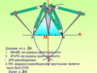 Докажем, что а РМ АМ=МВ, как радиусы одной окружности. АР=РВ, как радиусы одн