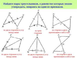 Найдите пары треугольников, о равенстве которых можно утверждать, опираясь на
