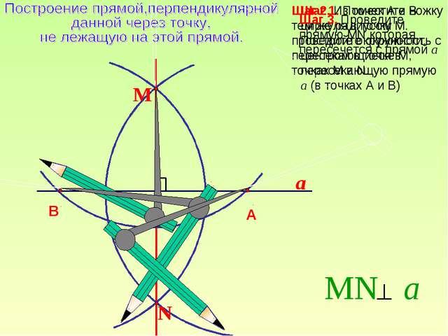 Шаг 2. Из точек А и В тем же радиусом проведите окружности, пересекающиеся в...